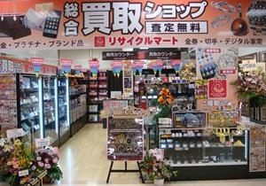リサイクルショップ リサイクルマート 士別店
