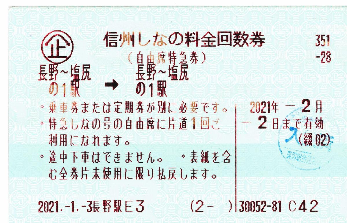 f:id:toremor:20210116094627p:plain