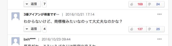 f:id:toreru:20161028234448p:plain