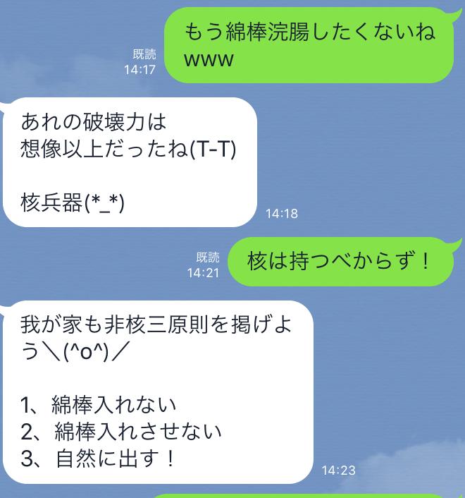 f:id:tori-chanPadSub:20170925214332p:plain