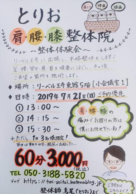 f:id:tori-seitai:20190630163909j:image