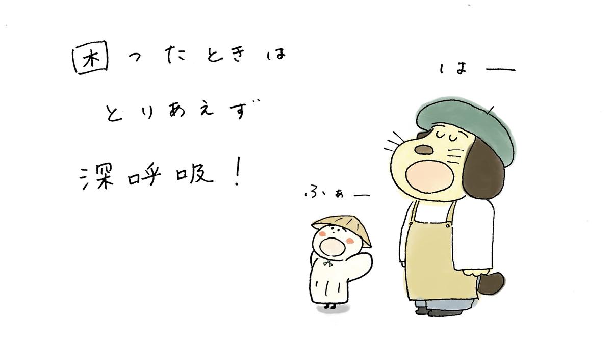 f:id:tori-tomari:20210509192904j:plain