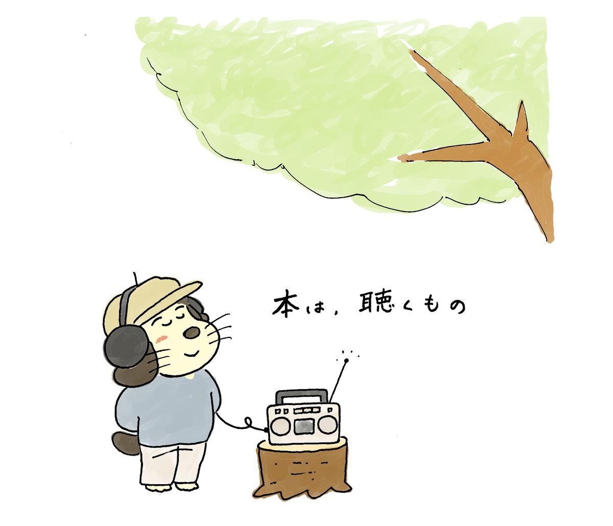 f:id:tori-tomari:20210516232723j:plain