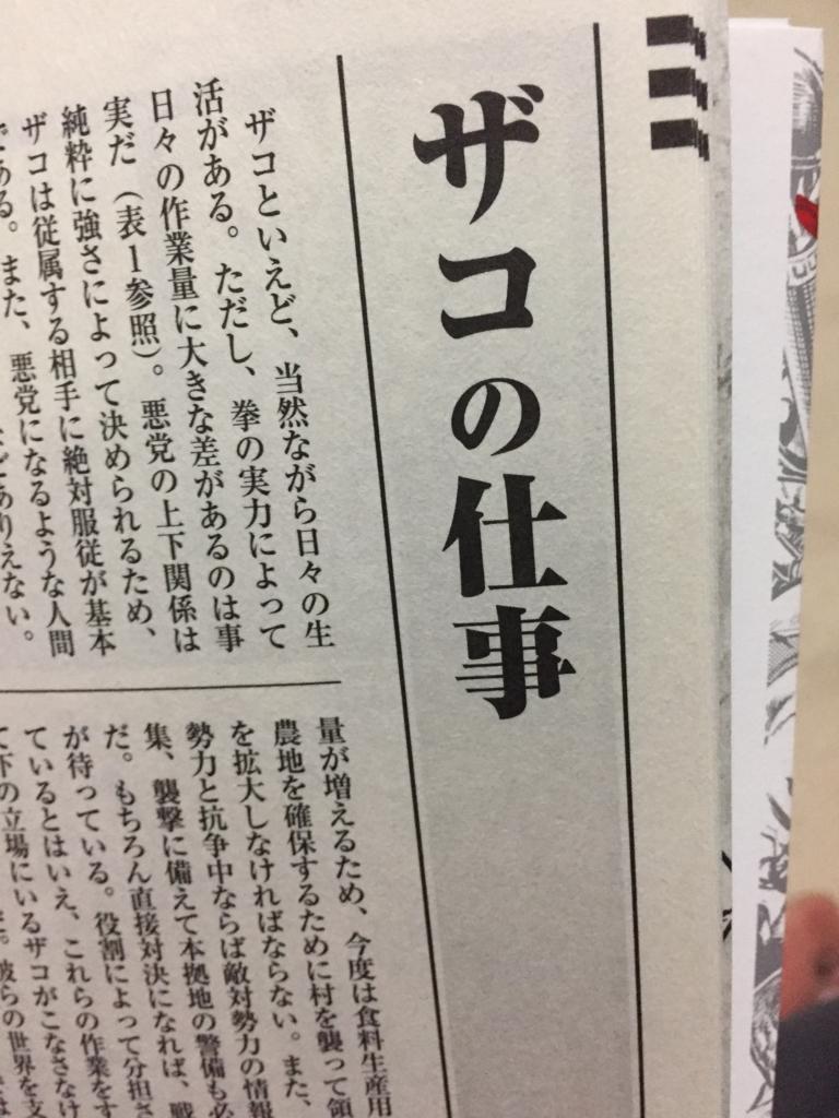 f:id:tori-tori-pon:20170822225042j:plain