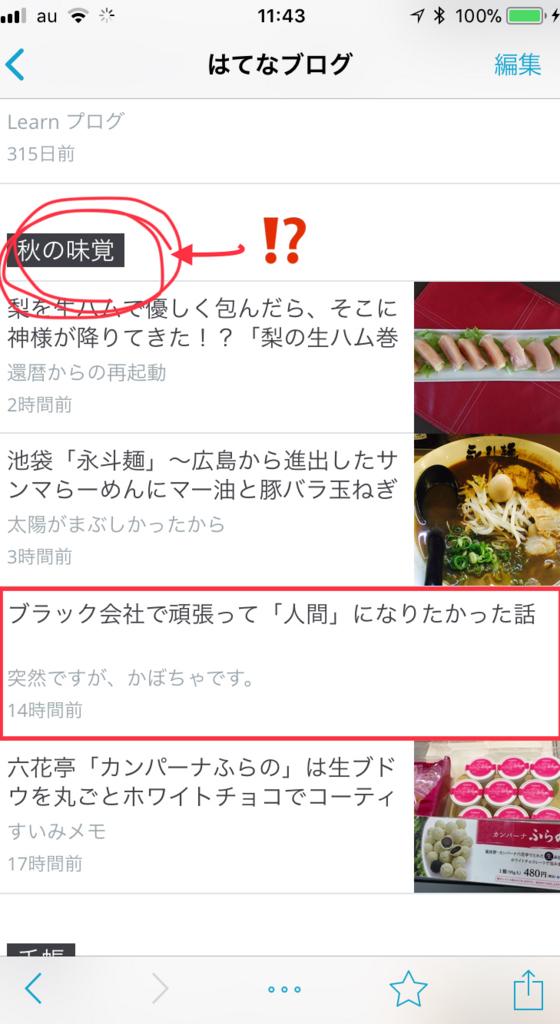 f:id:tori-tori-pon:20170922120712j:plain