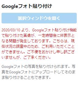 GooglePhoto Error