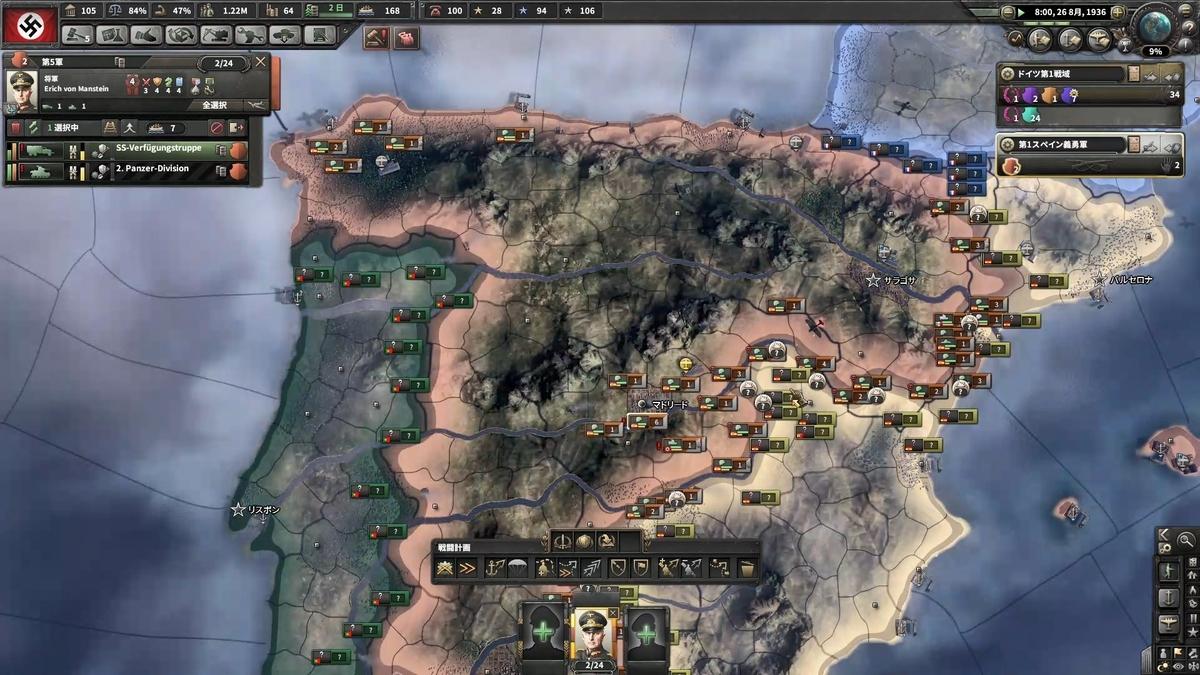 スペインの分断