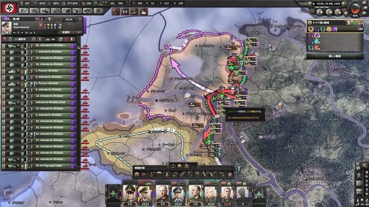 オランダへ宣戦布告