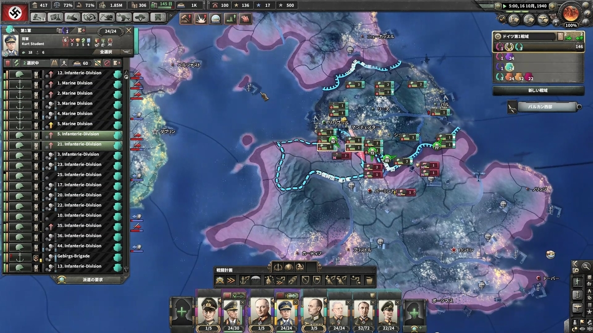 イギリス分断