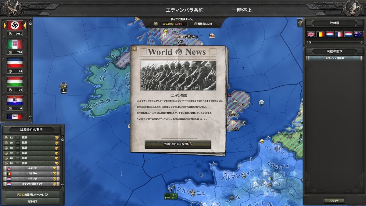 連合国降伏