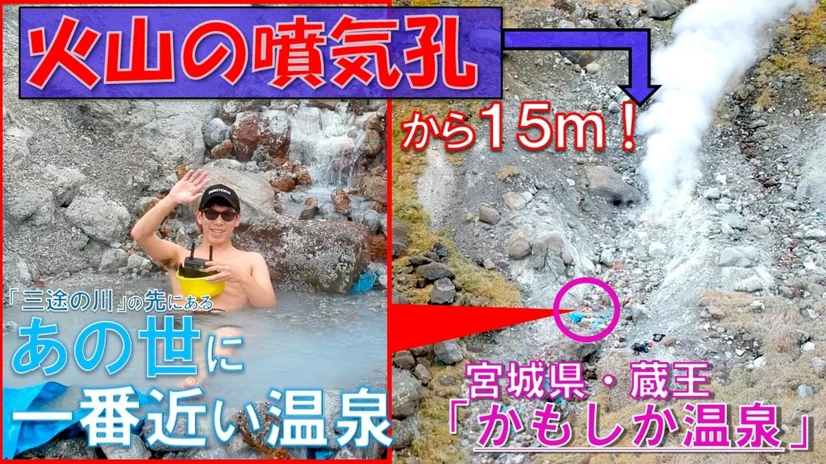かもしか温泉 トップ画像