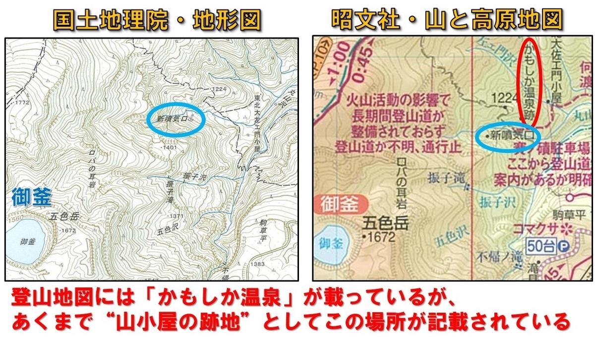 かもしか温泉 地図表記