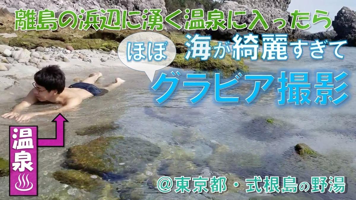 式根島 野湯 石白川 温泉