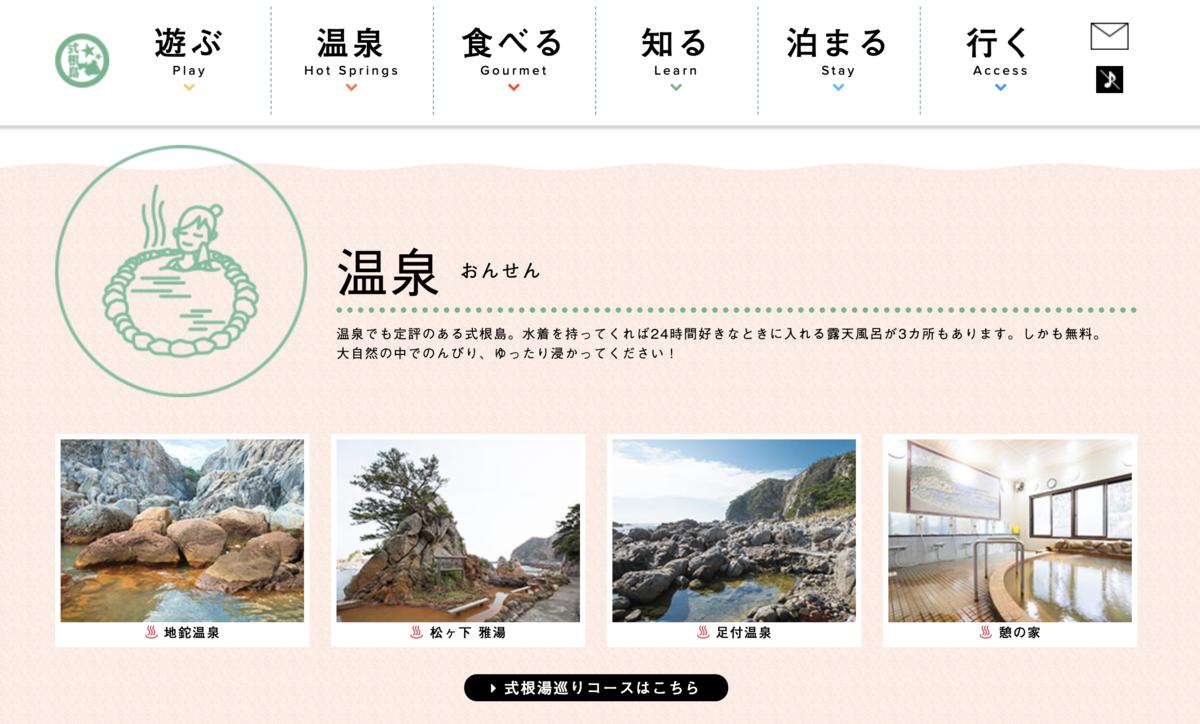 式根島観光協会