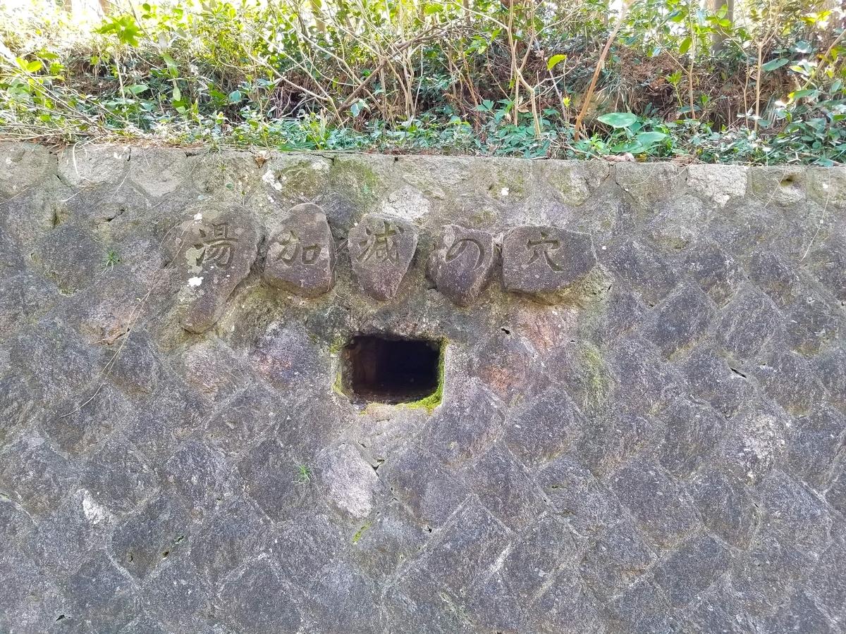 式根島 湯加減の穴