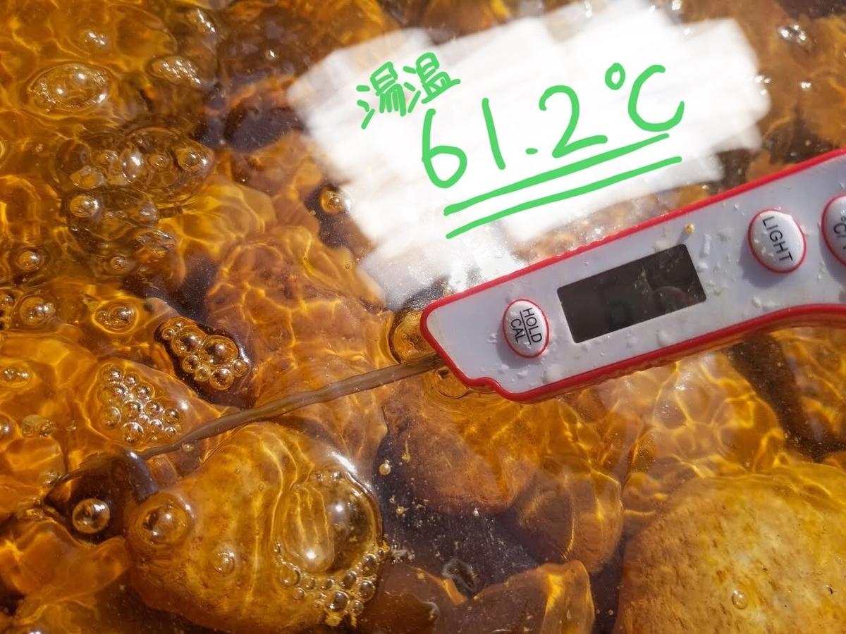 式根島 山海の湯 源泉 温度