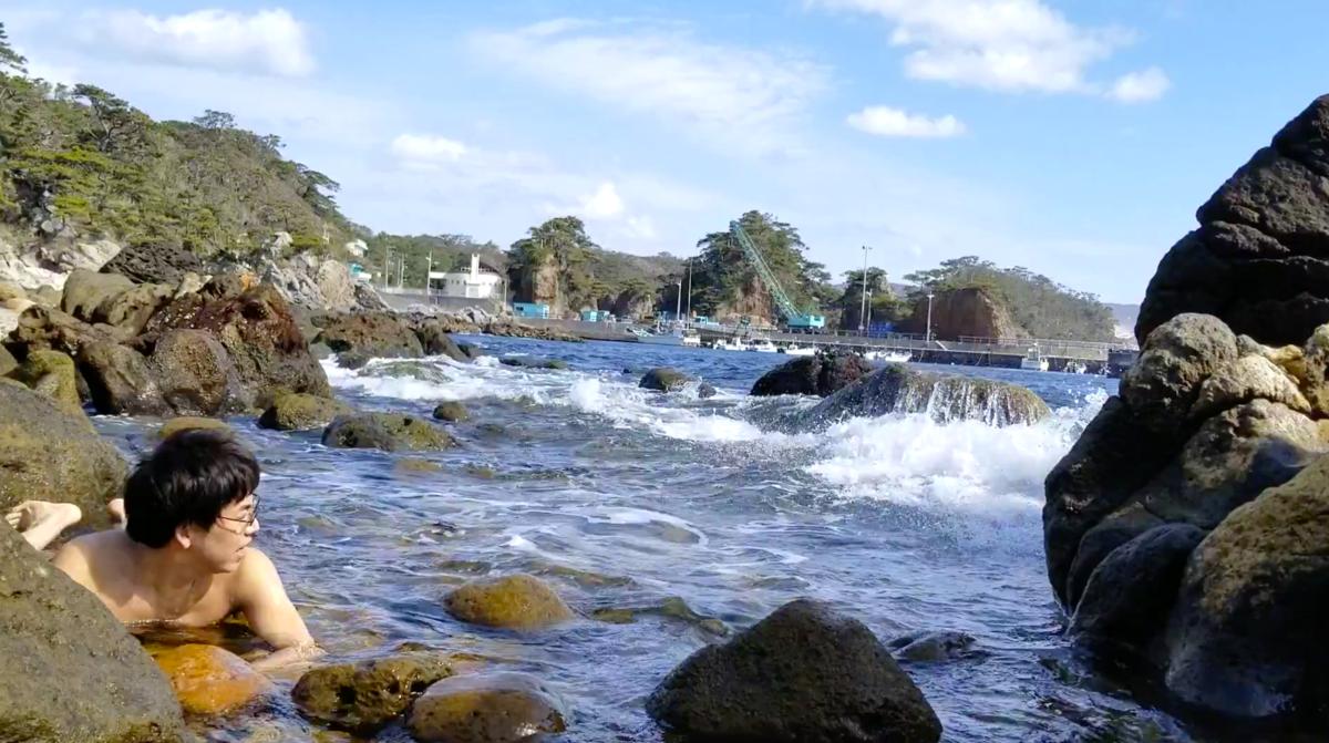 式根島 山海の湯 入浴