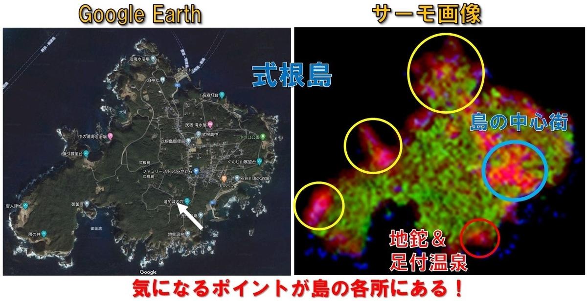 式根島 サーモ画像