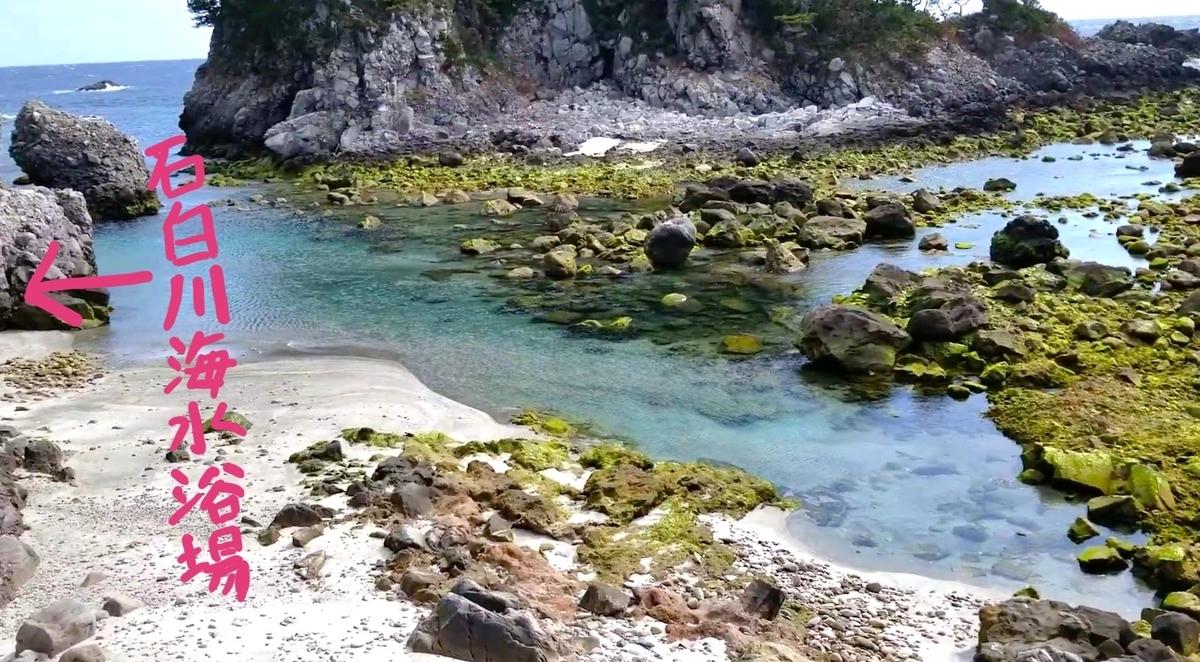 式根島 石白川海中温泉