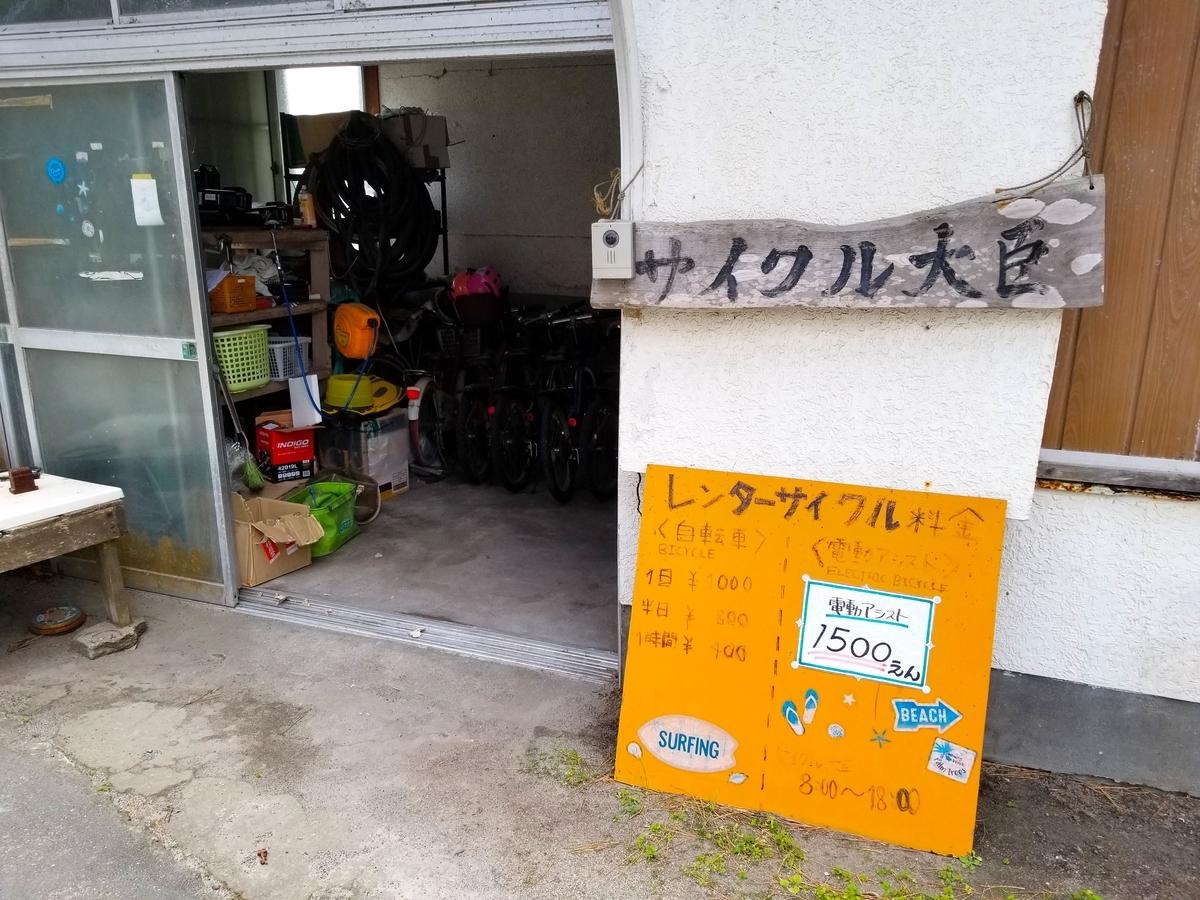 式根島 レンタサイクル