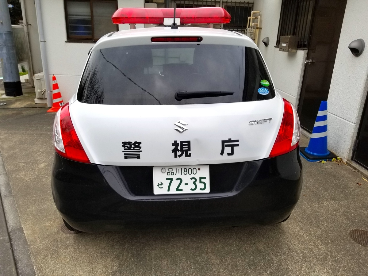 式根島 品川ナンバー パトカー
