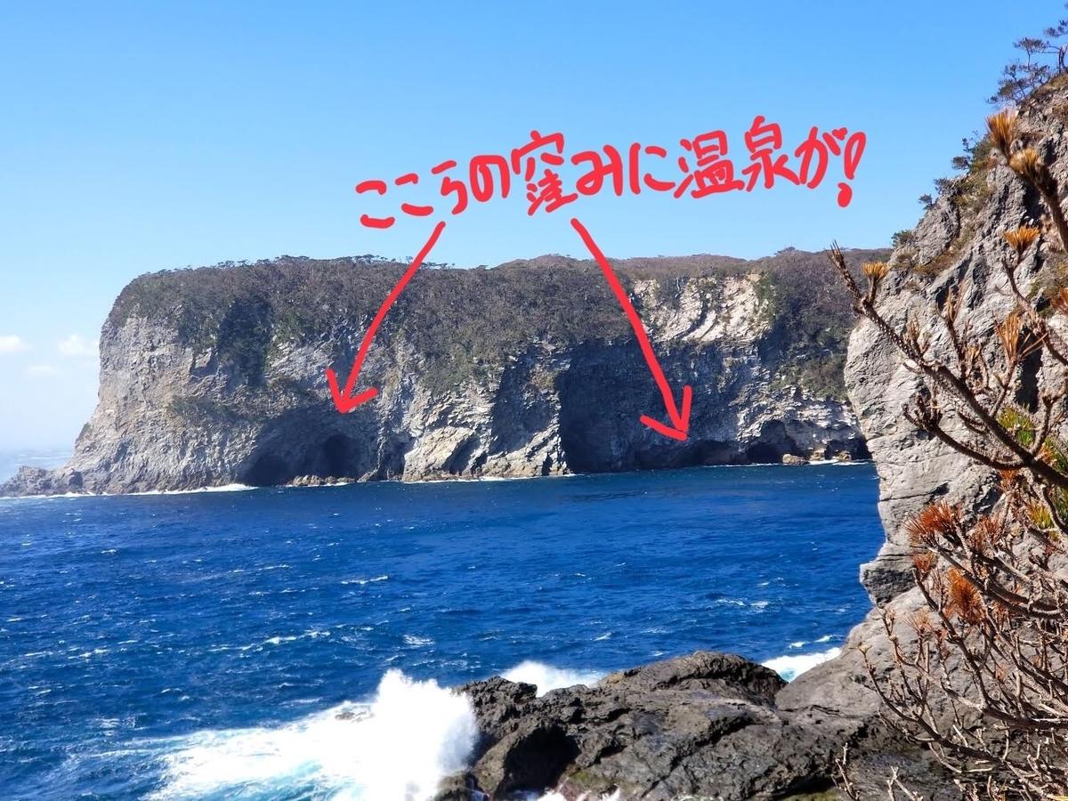 式根島 御釜湾海中温泉 ネコネ場所 地元