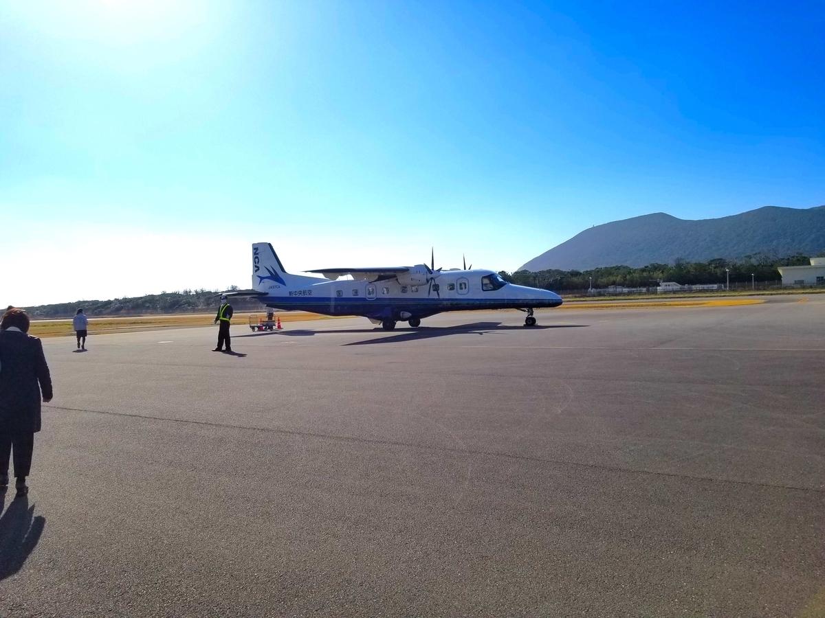 新島 空港