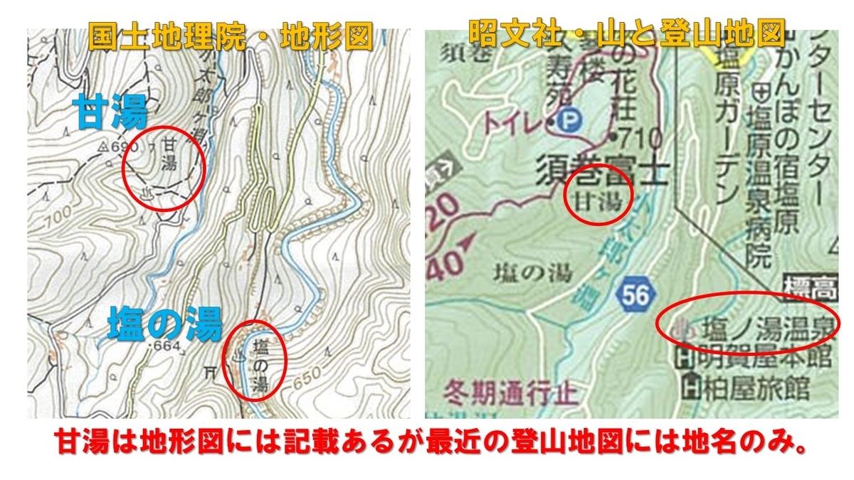 塩原 登山地図 地形図