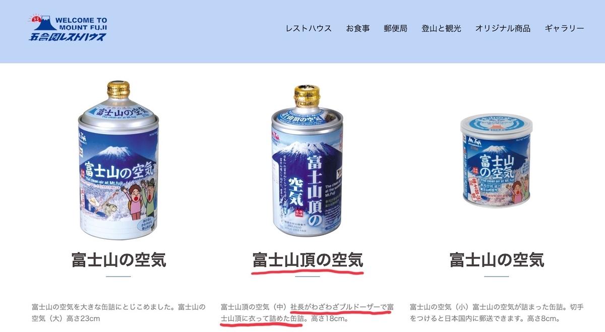 富士山の空気 缶詰 空気缶