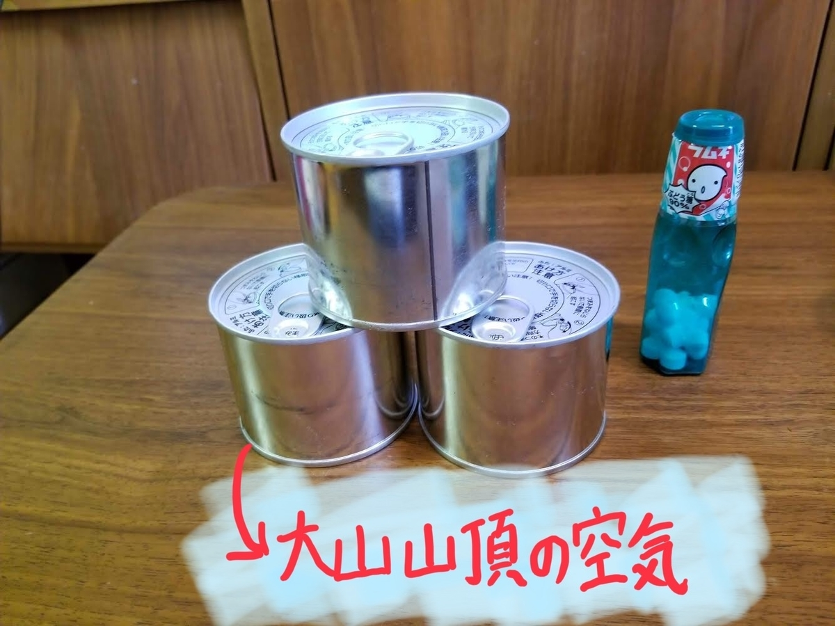 大山 空気缶