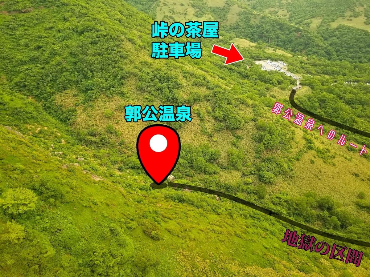 郭公温泉 那須岳 ロープウェー 峠の茶屋