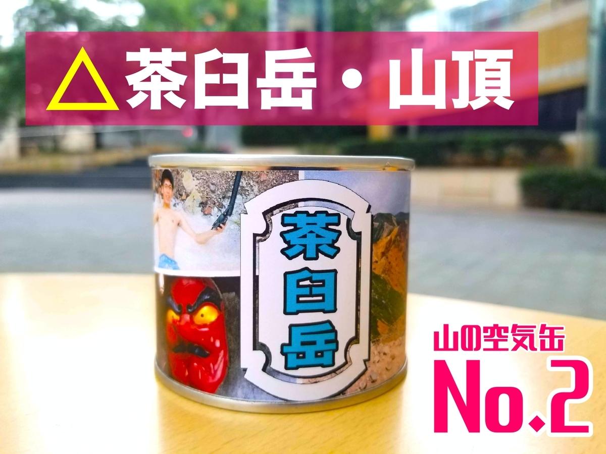 山の空気缶 茶臼岳