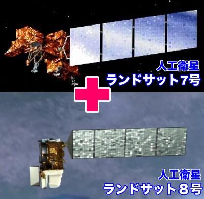 ランドサット 人工衛星