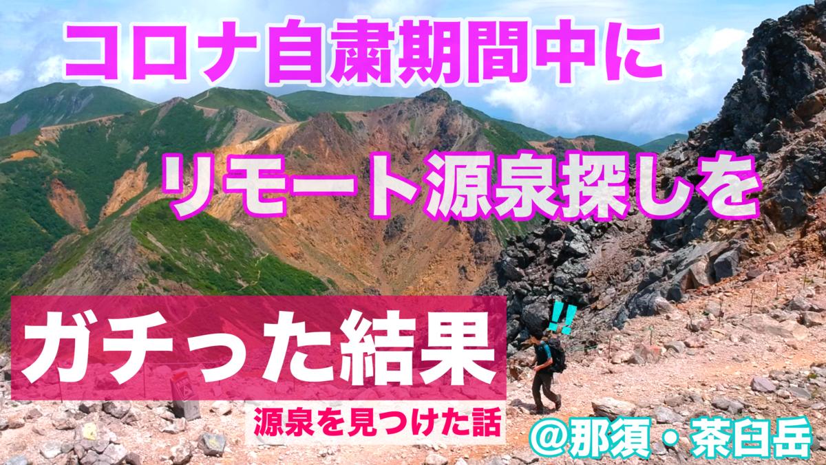 茶臼岳 那須 コロナ 源泉探し