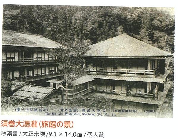 須巻温泉 旅館