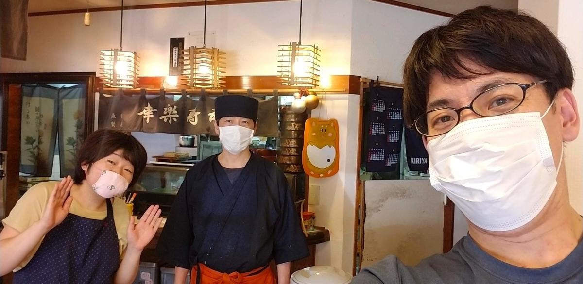 塩原 幸楽寿司
