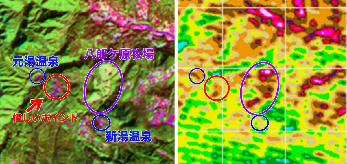 塩原 サーモ 人工衛星画像