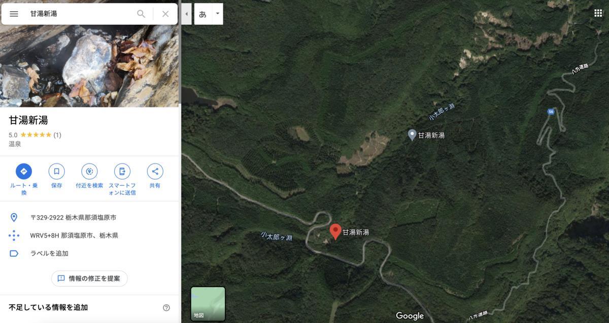 甘湯新湯 場所 2カ所 Googleマップ