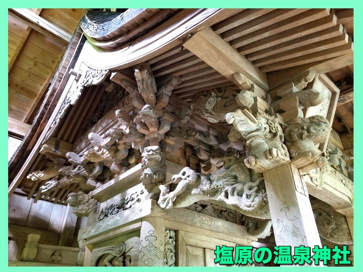 塩原 温泉神社