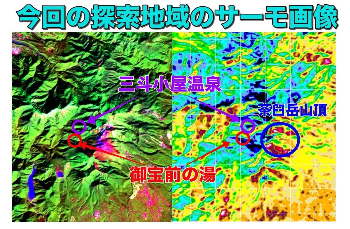 三斗小屋温泉 御宝前の湯 サーモ画像