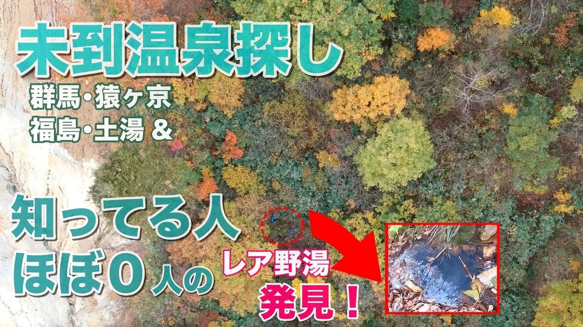 野湯 土湯温泉 レア 野地温泉 福島県