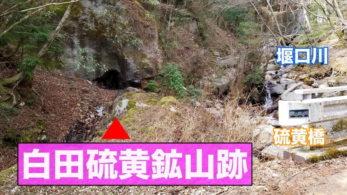 硫黄鉱山跡 片瀬白田