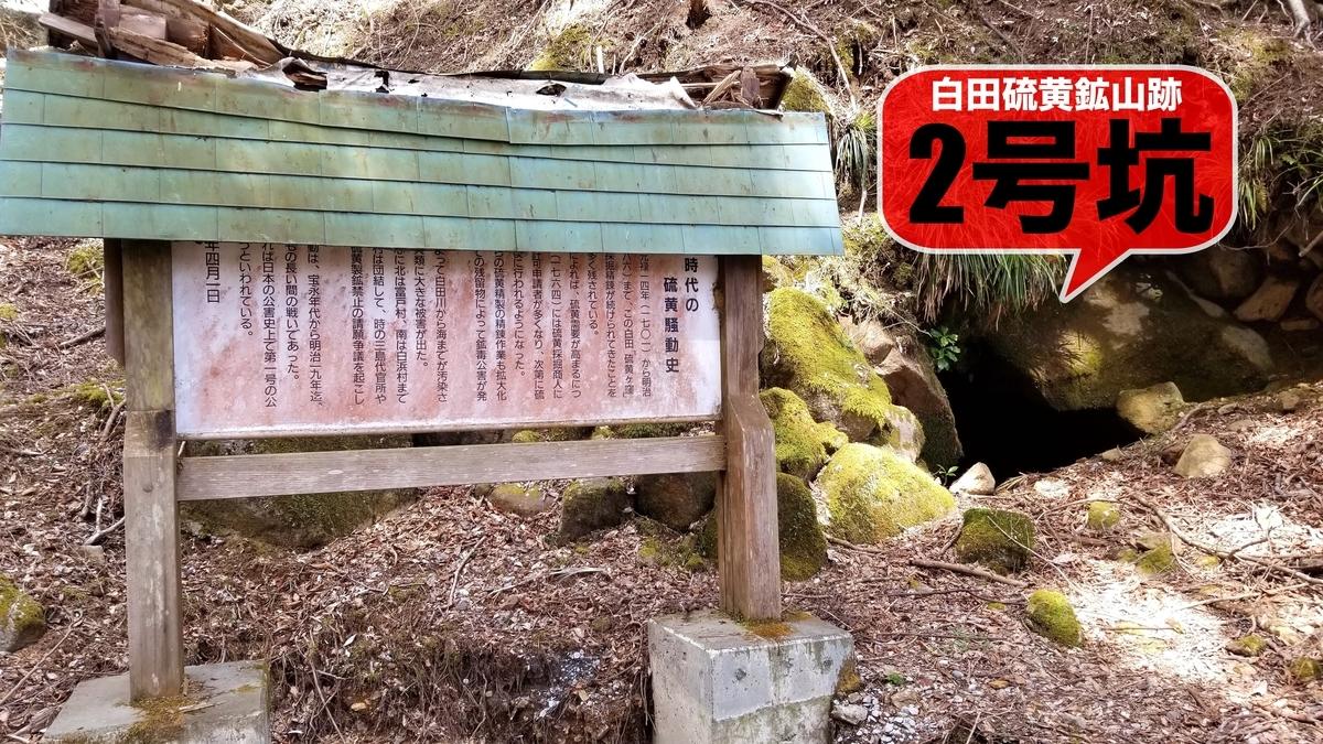 白田硫黄鉱山跡 伊豆 2号坑