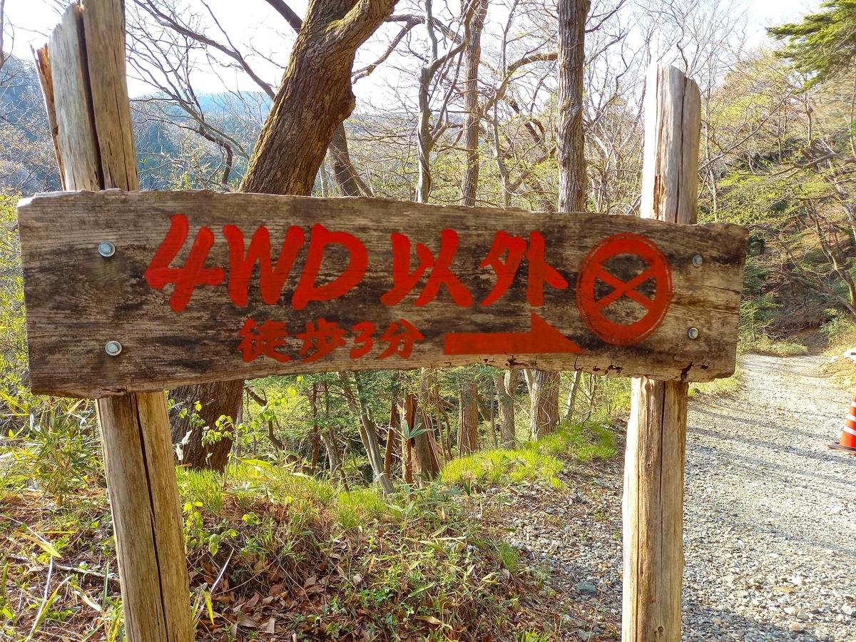 赤滝鉱泉入り口 4WD