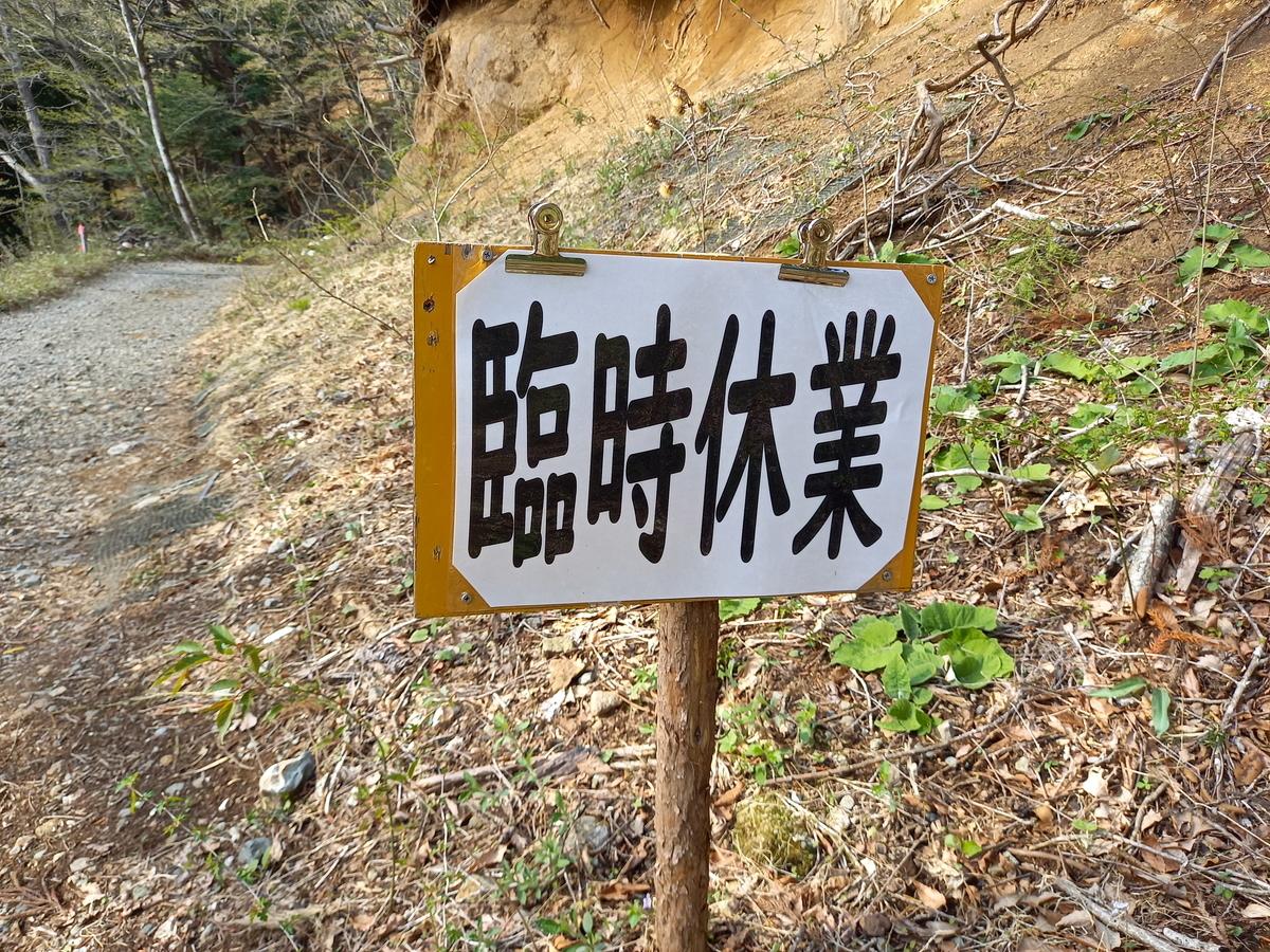 赤滝鉱泉入り口