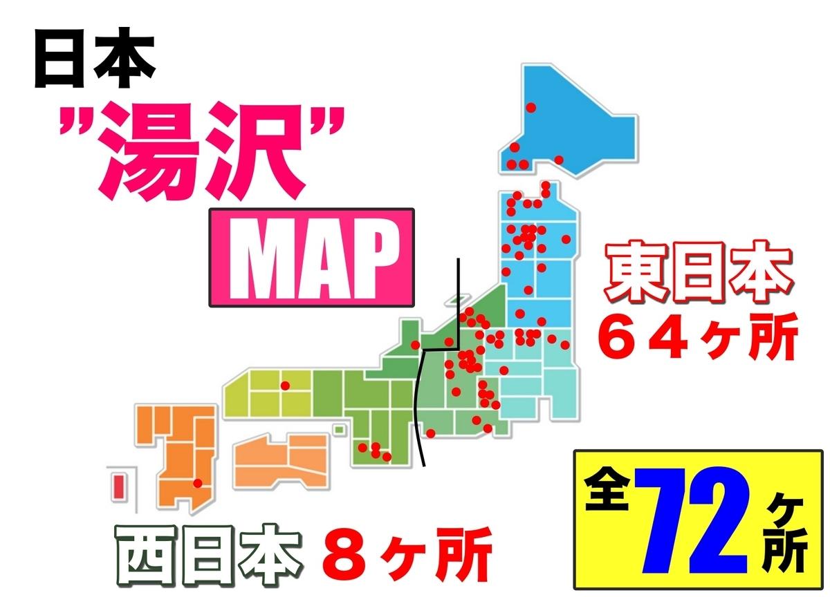 日本 湯沢 地図 MAP