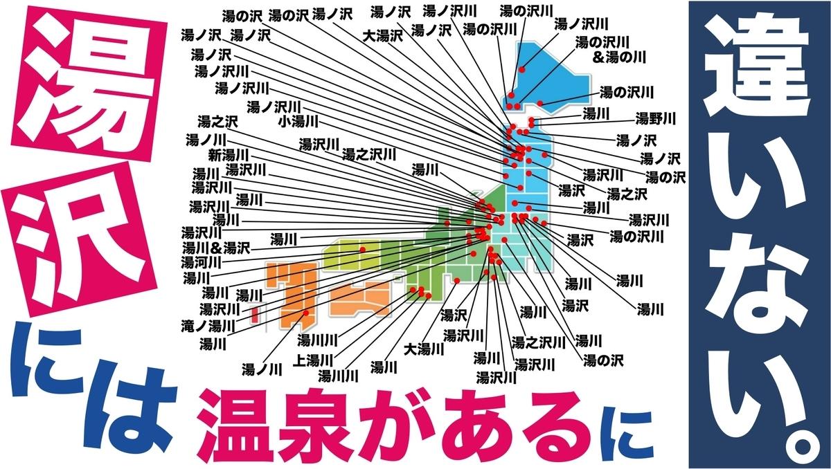 湯沢 温泉 日本全国