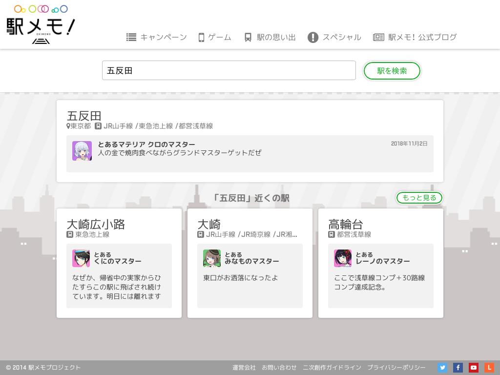 五反田駅の検索結果