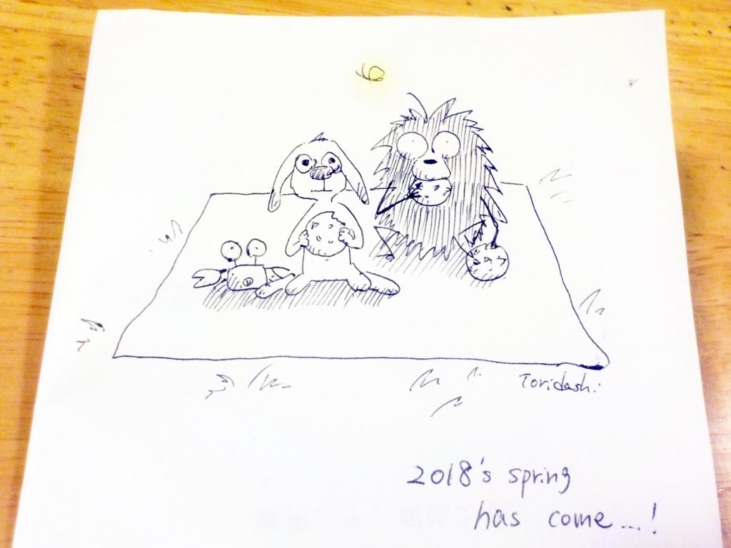 f:id:toridashi-foh:20180228135425j:plain