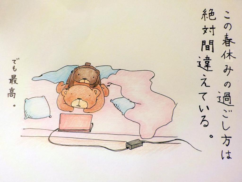 f:id:toridashi-foh:20180401231147j:plain